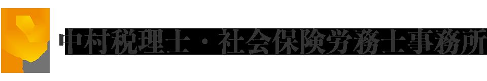 PrestGroup 中村税理士事務所 中村社会保険労務士事務所 横浜