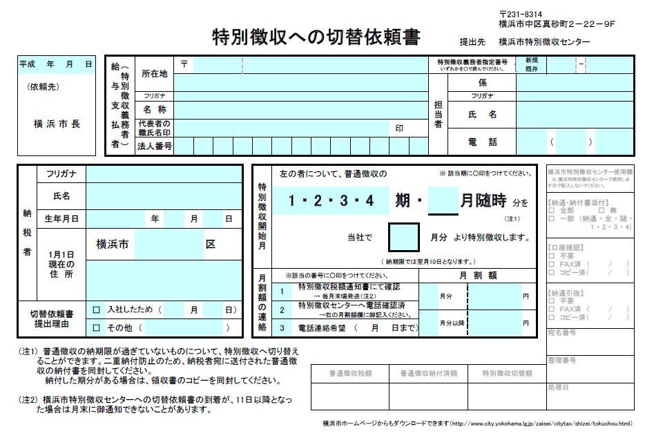 税 横浜 非課税 住民 市