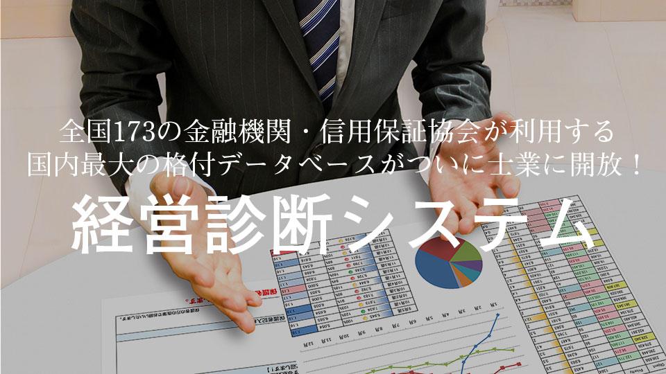 財務コンサルティング